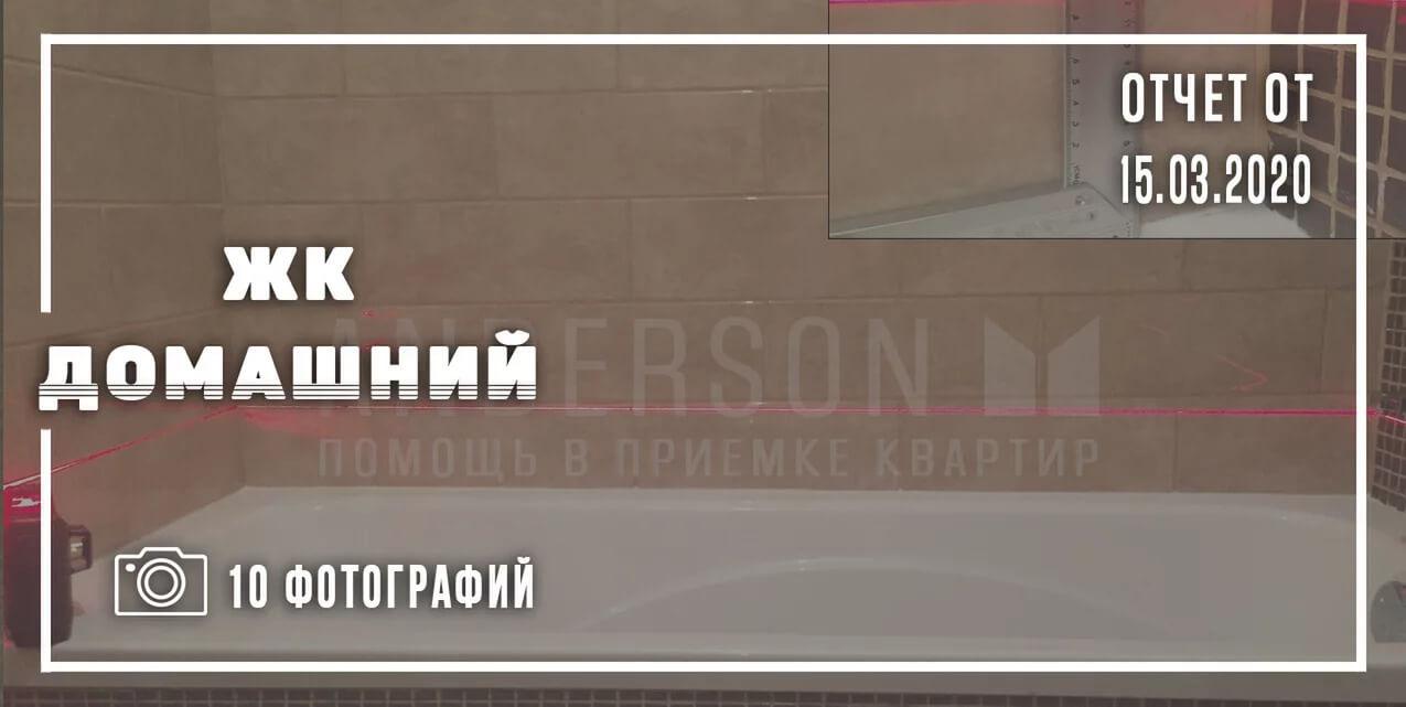 ЖК Домашний