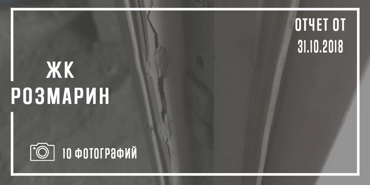 ЖК Розмарин