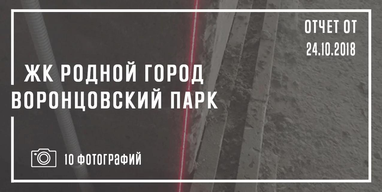 Приемка квартиры в ЖК Родной Город Воронцовский Парк