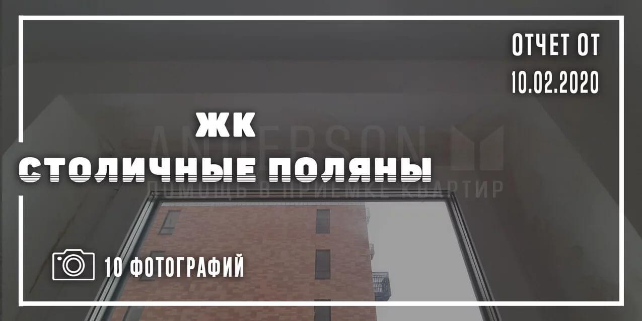 ЖК Столичные Поляны