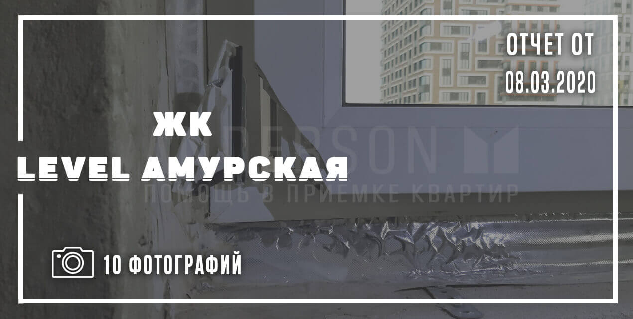 ЖК Level Амурская