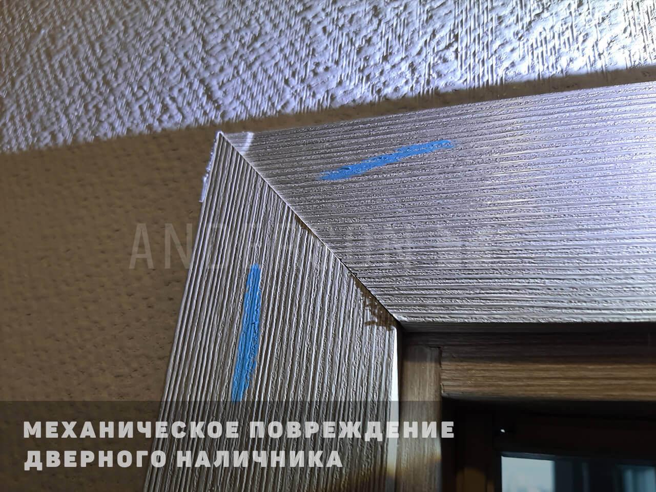 Механическое повреждение дверного наличника