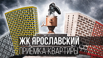 приемка квартиры в жк Ярославский