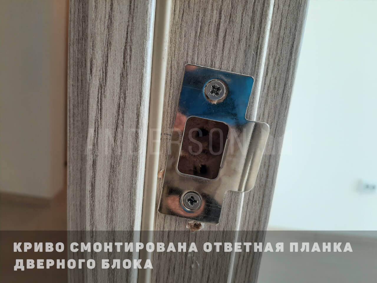 Криво смонтирована ответная планка двери