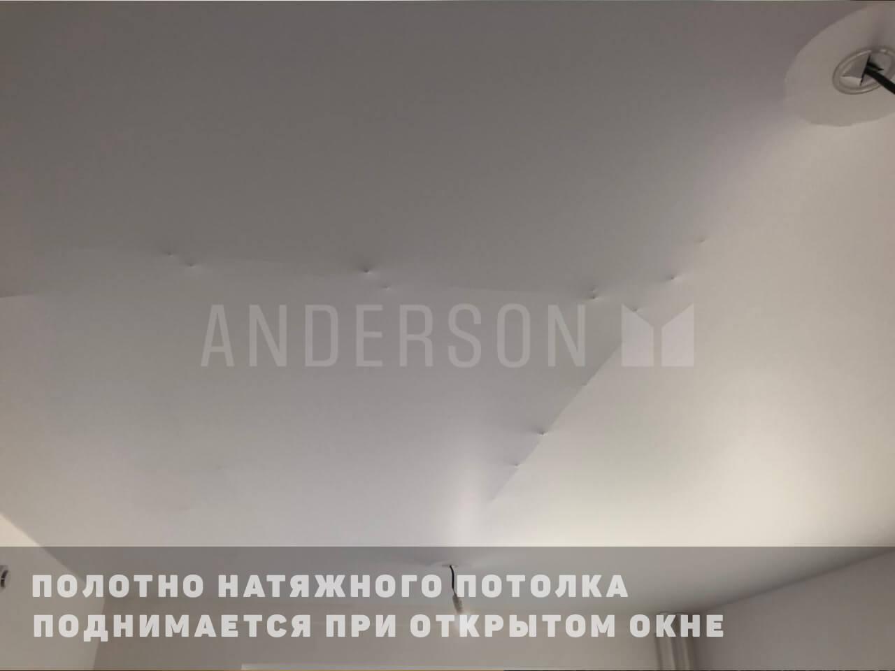 Натяжной потолок поднимается при открытой створке окна