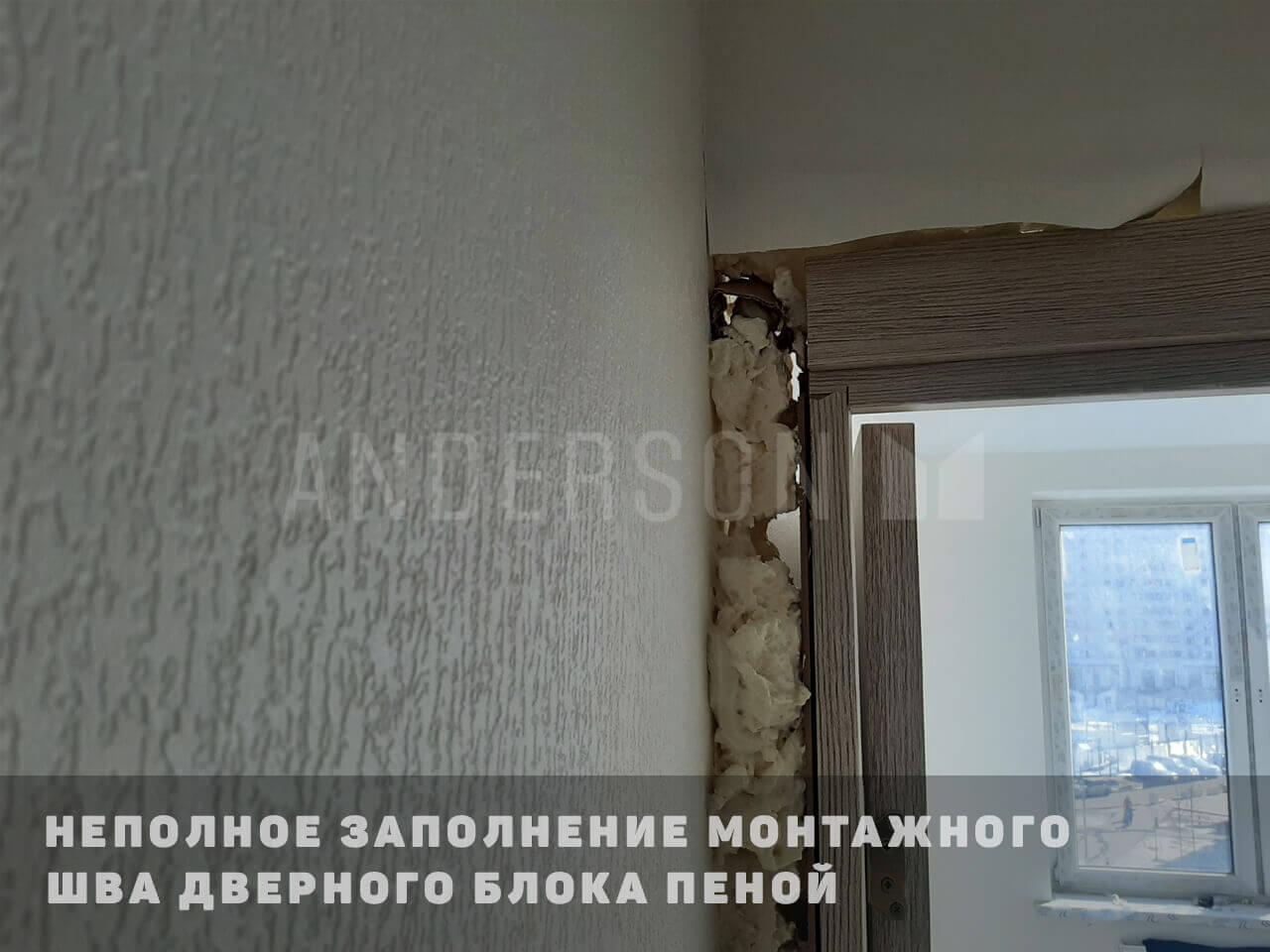 Неполное заполнение монтажного шва двери