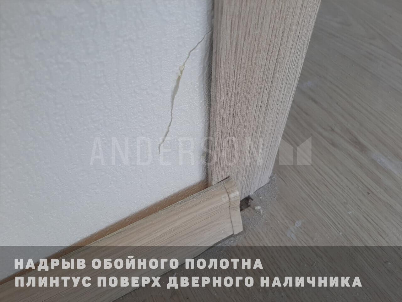Плинтус поверх дверного наличника