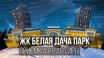 Помощь по приемке квартиры в ЖК Белая Дача Парк