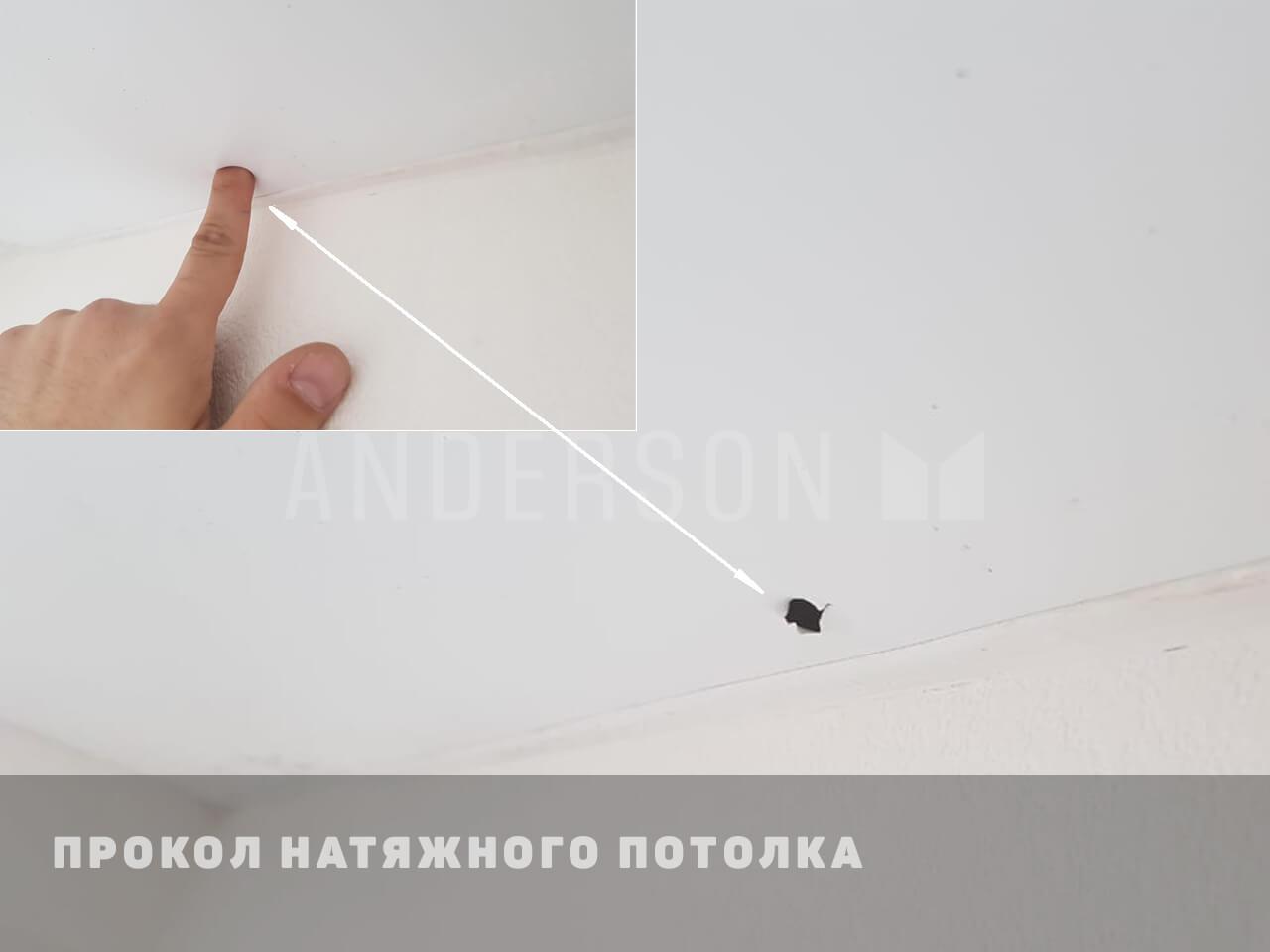 Прокол натяжного потолка
