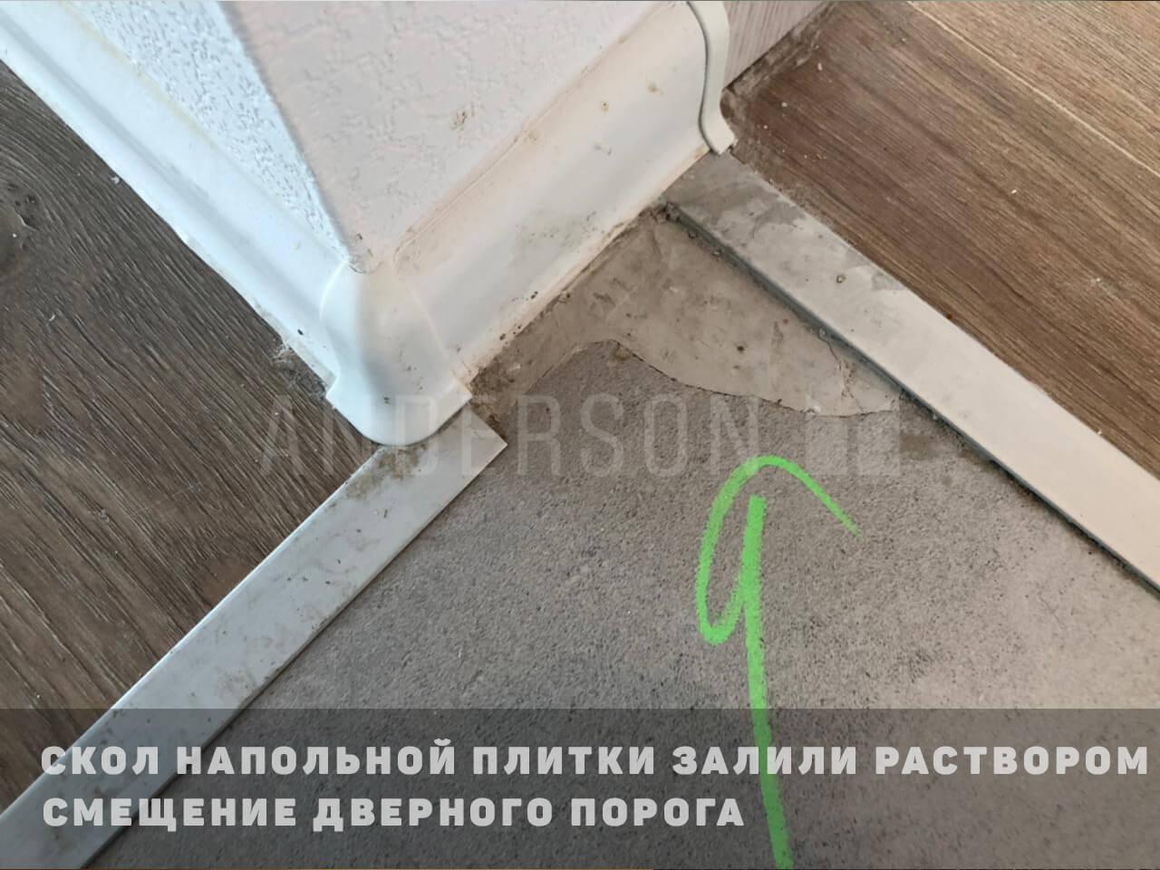 Скрыли скол напольной плитки