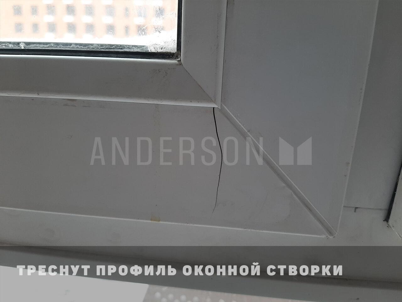 Треснута створка окна