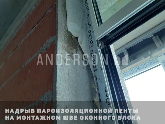 Надрыв пароизоляционной ленты окна
