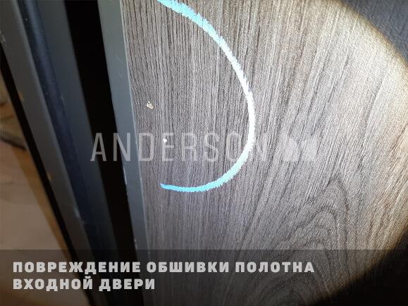 Повреждение входной двери