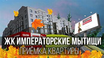 Приемка квартиры в ЖК Императорские Мытищи