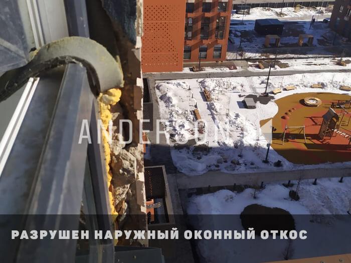 разрушен откос окна снаружи