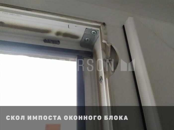 Скол на раме окна