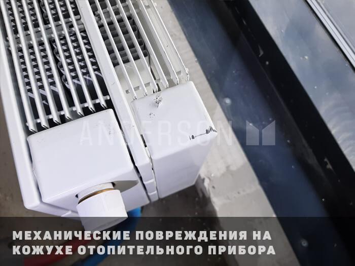 сколы на конвекторе