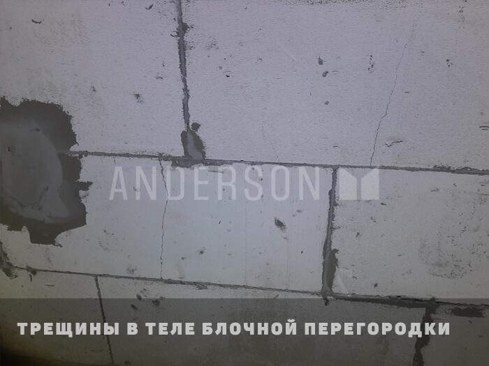 Трещины на блочной стене
