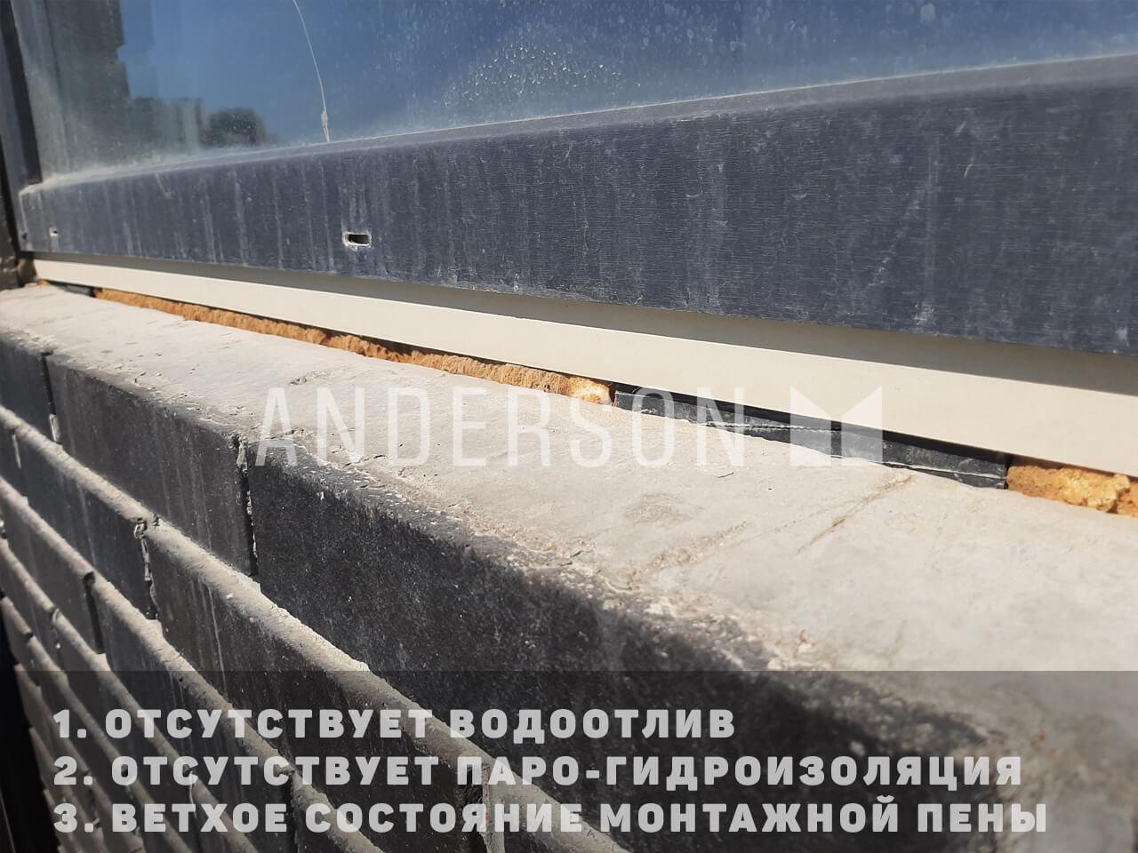 монтажный шов окна нарушения