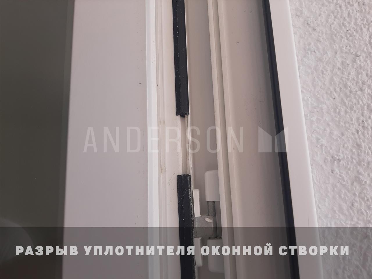 разрыв уплотнителя створки окна