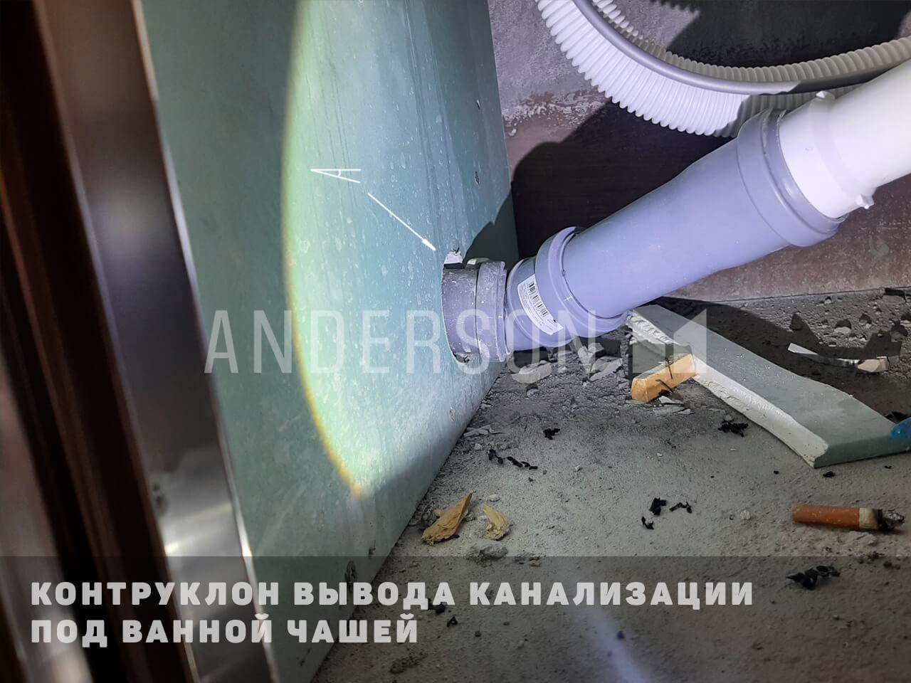 контруклон вывода канализации ванны