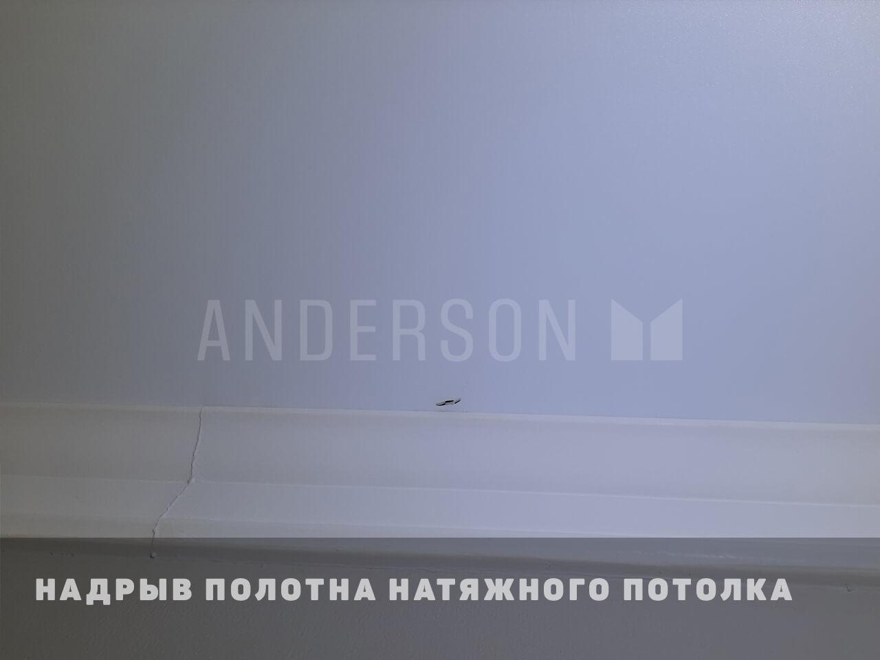 надрыв натяжного потолка