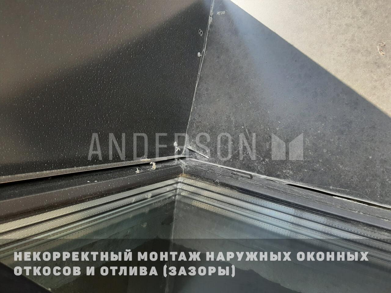 неправильный монтаж наружного откоса окна
