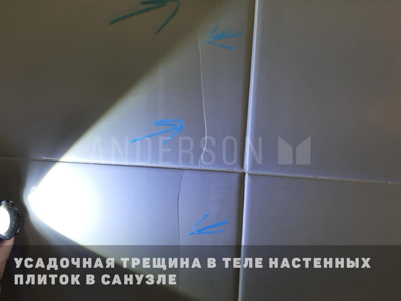 усадочная трещина по плитке на стене