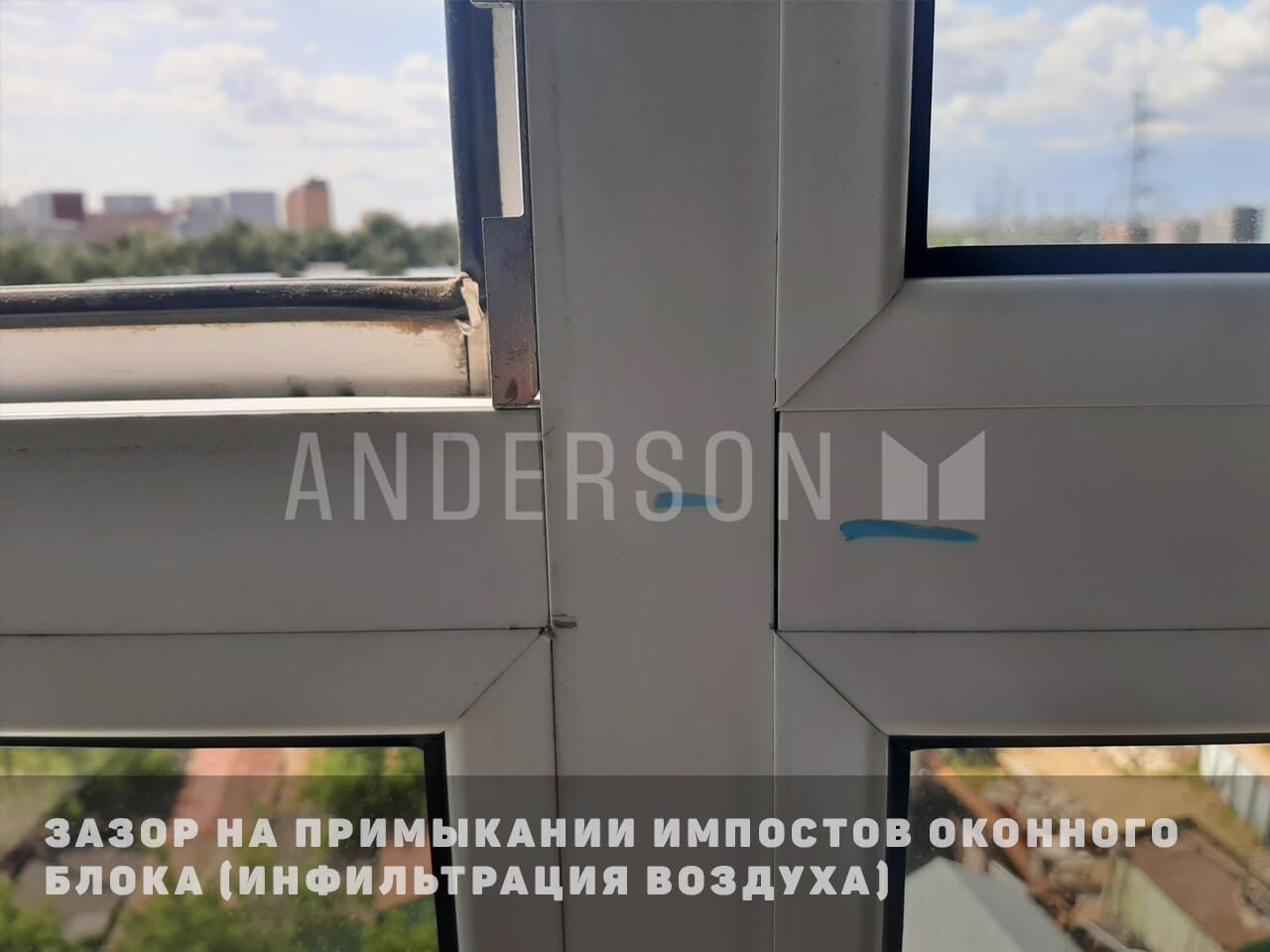 зазор между профилями окна