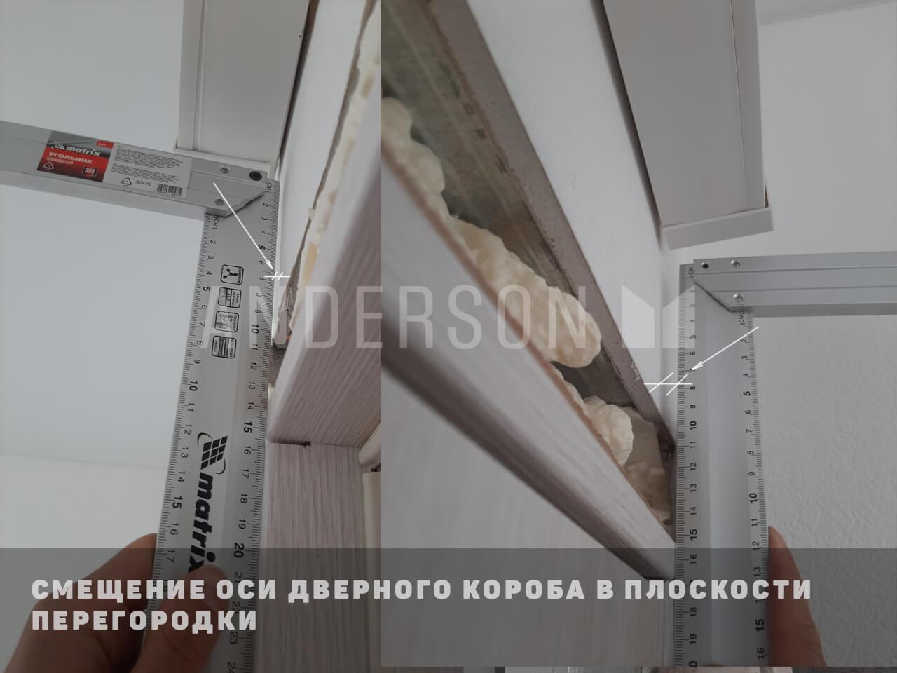 дверной короб смещен в плоскости