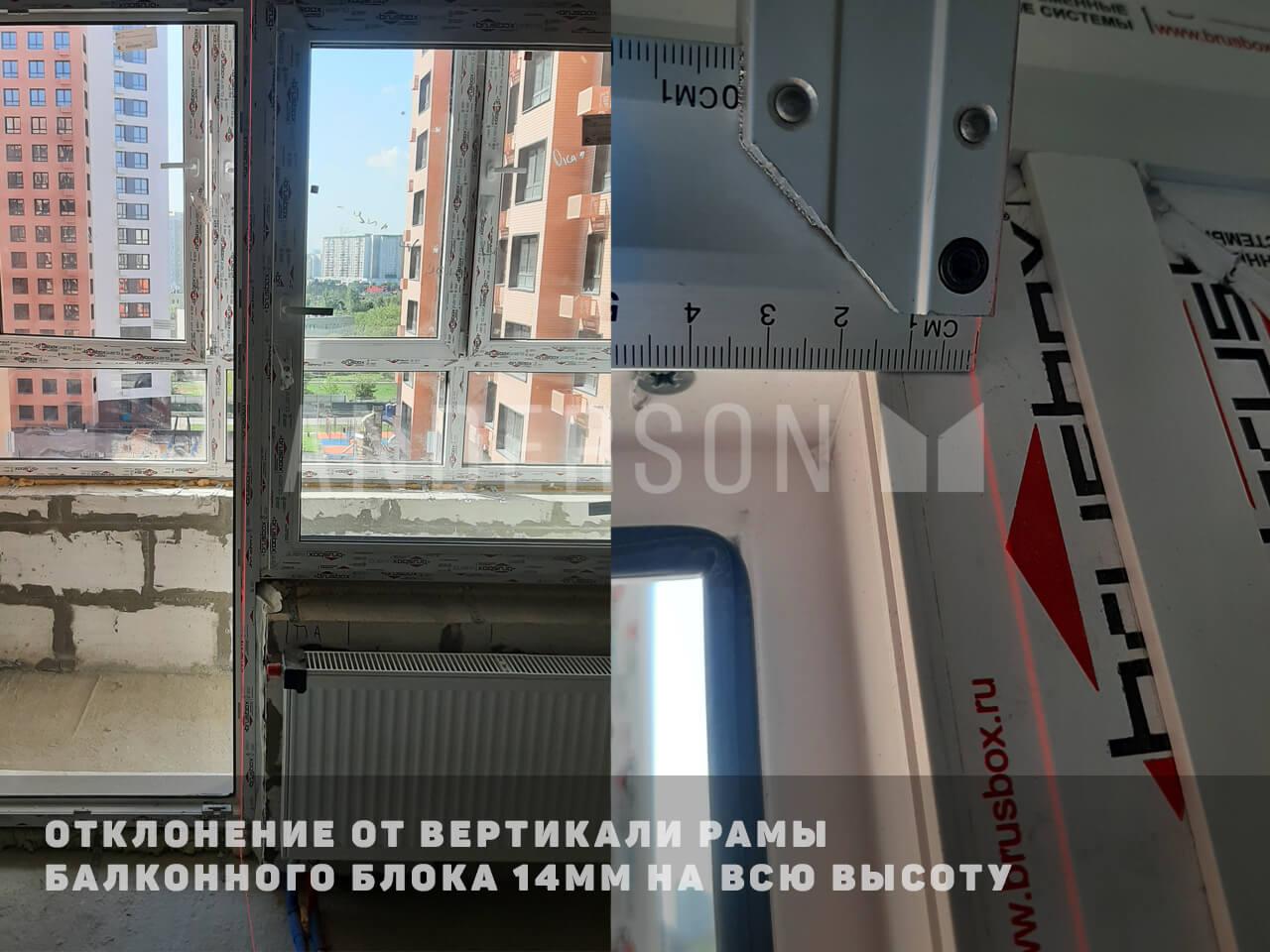 отклонение балконной рамы от вертикали