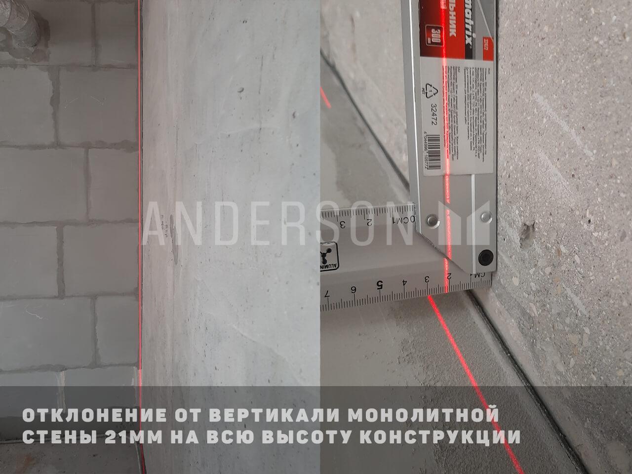 отклонение монолитной стены от вертикали