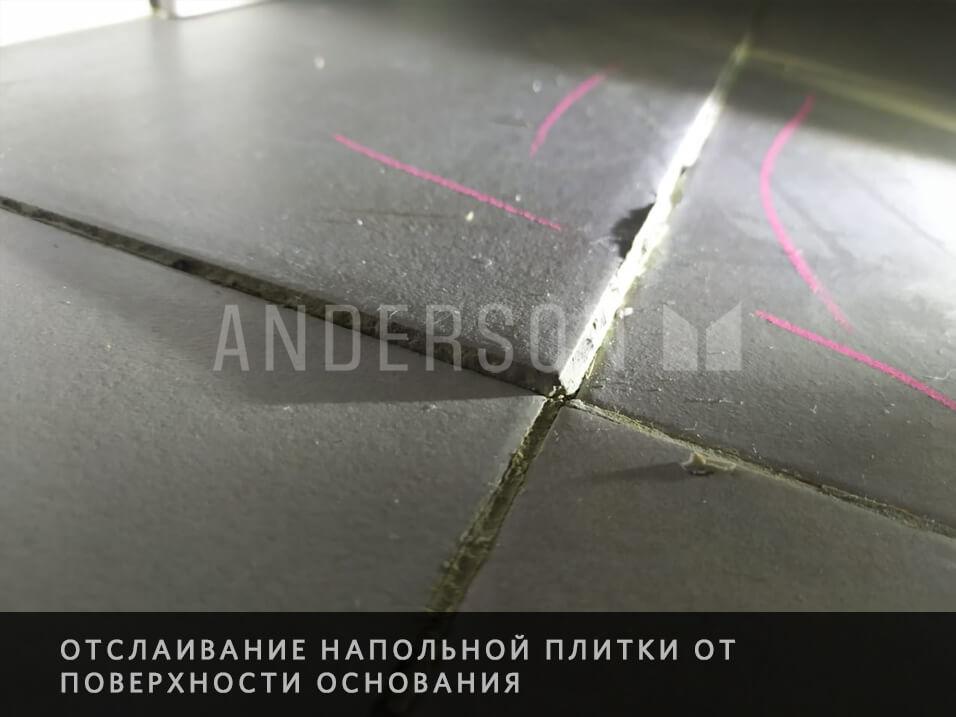 отслаивание напольной плитки от поверхности основания